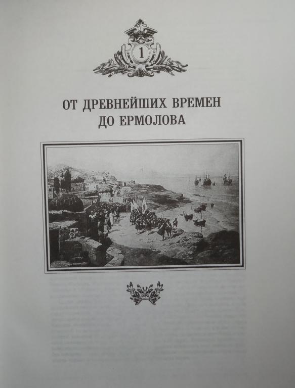 Книга Кавказская война