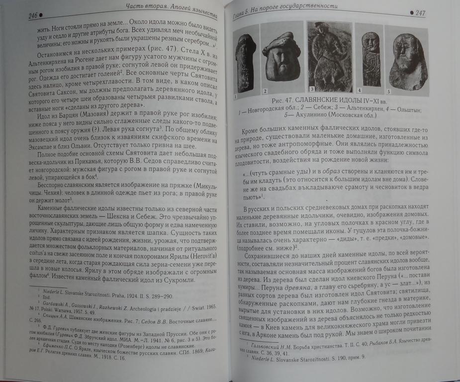 борис рыбаков книги о язычестве