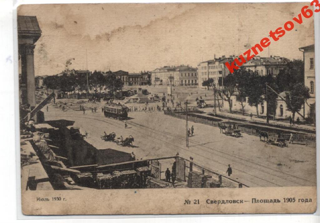 Где можно продать старые открытки в екатеринбурге, открытке маме