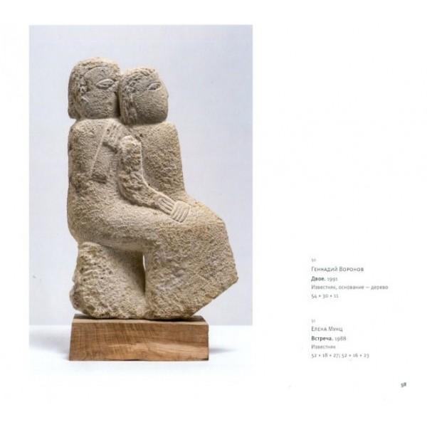 Книга Скульптура в камне XX-XXI века