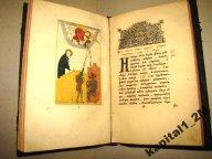 АПОКАЛИПСИС 72 КАРТИНКИ   36,5 - 22,5 СМ