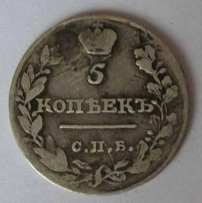 5 КОПЕЕК 1815 - РОДНАЯ ПАТИНА - ОРИГИНАЛ
