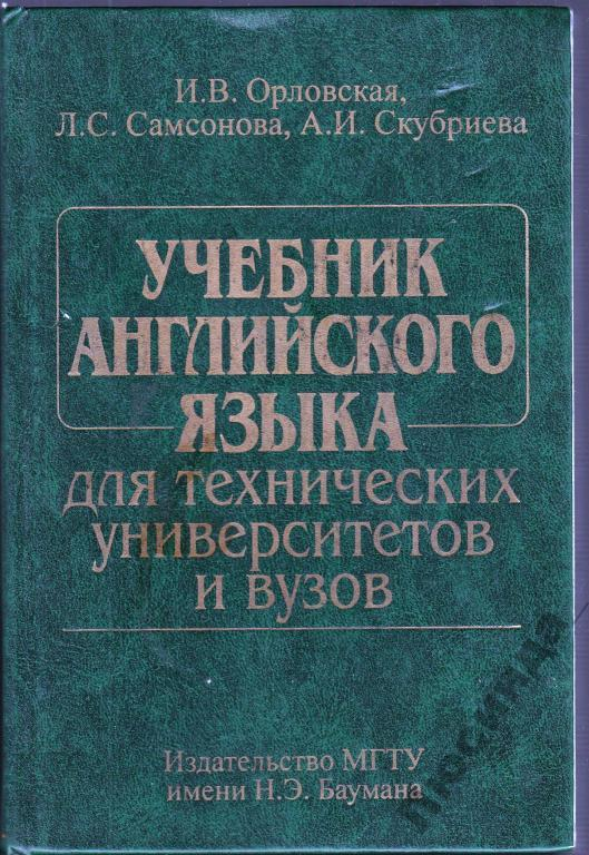 орловская английский решебник