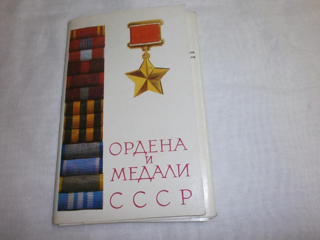 Открытки ордена и медали ссср 1975 год печать сколько стоит, днем работников