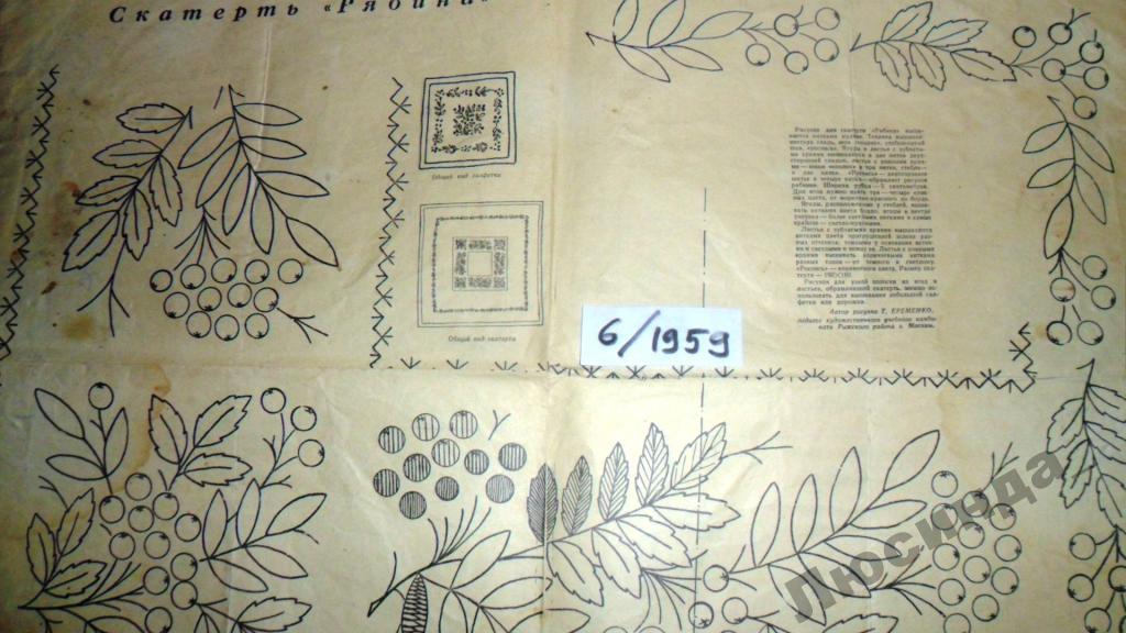 Журнал работница и крестьянка вышивки 83