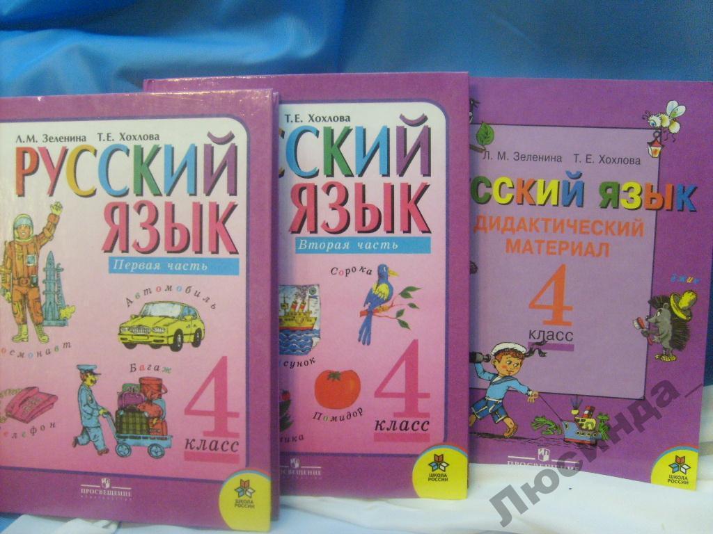 2 решебник класса для ответы 2 зеленина языку часть русскому по хохлова