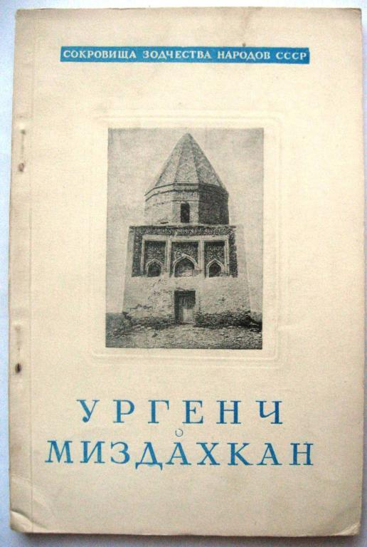 Сокровища зодчества народов СССР.Ургенч,1948г.