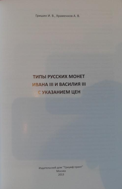 Книга типы русских монет ивана iii и василия iii.