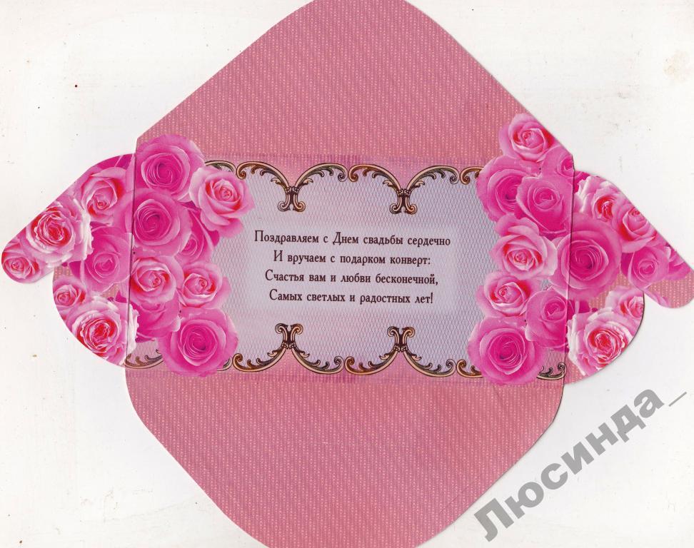 Открытки конверты с днём свадьбы своими руками 68