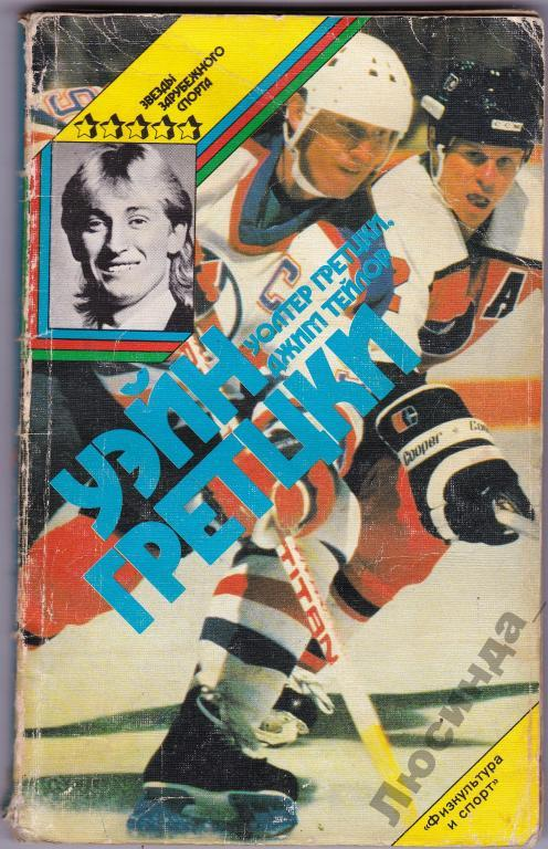 a review of the autobiography book gretzky with rick reilley