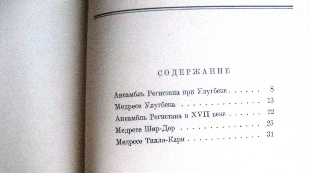Сокровища зодчества народов СССР.Регистан,1946г.