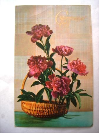 С праздником!худ.Еленина,1976г.Чистая.Цветы