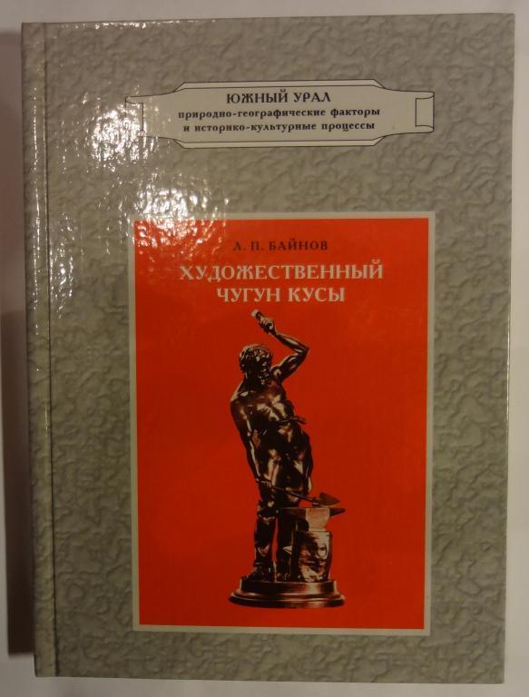 Книга Художественный чугун Кусы  Байнов Л.П.