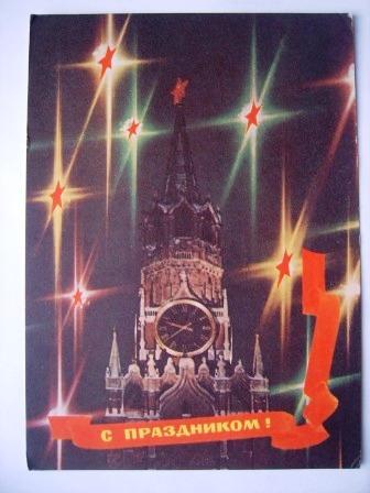 С праздником!фото Дергилева.1971г.ДМПК.Подписана