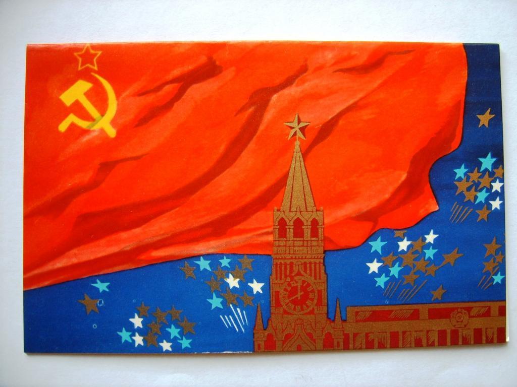 С праздником Бельтюков 1972 Двойная Чистая