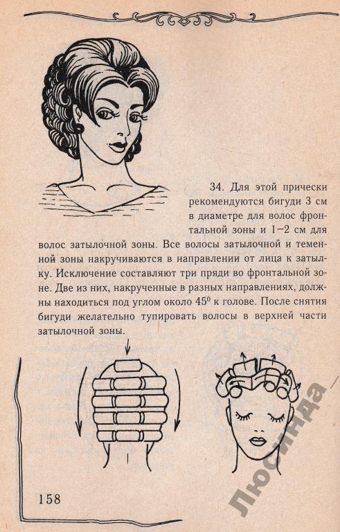 Панченко о.а прическа укладка завивка