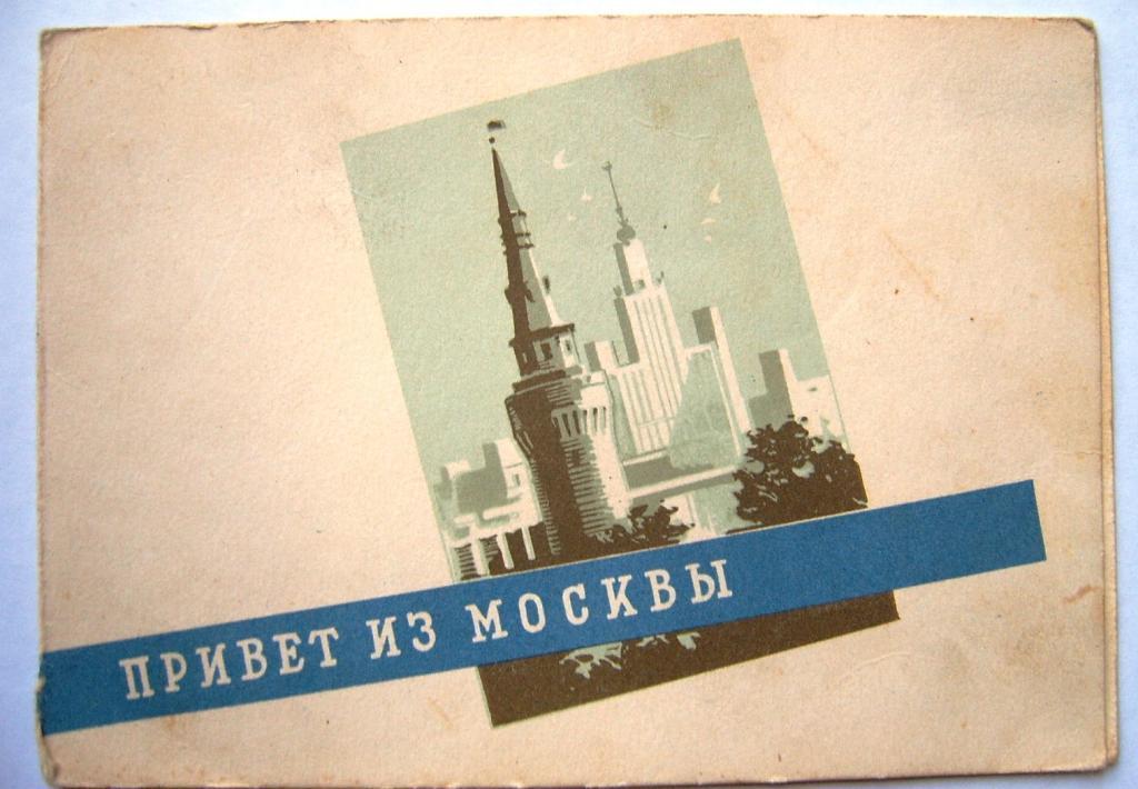 Бракосочетанием, привет из москвы картинки анимация