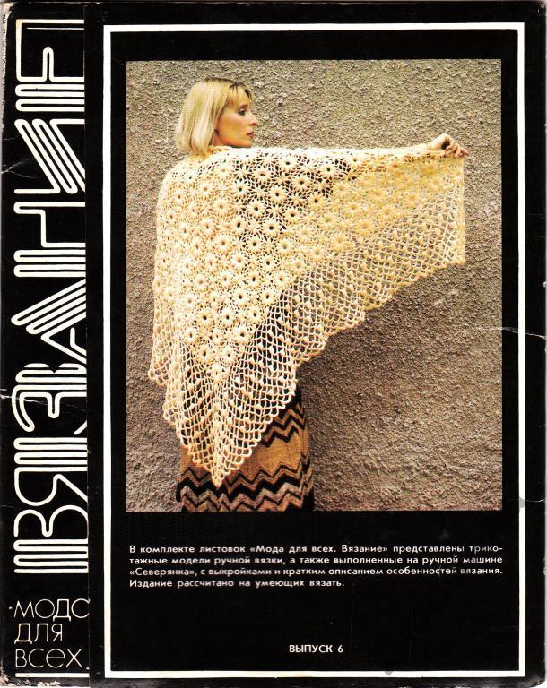 Мода вязание все выпуски 502