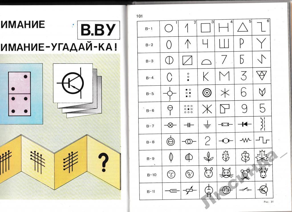 квартиру игры по никитину внимание угадайка картинки приезжая новомичуринск