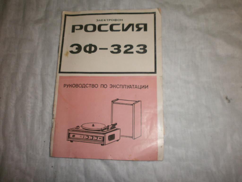 Россия 323 электрофон схема