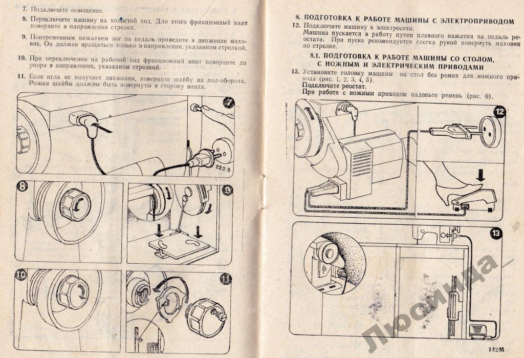 ИНСТРУКЦИЯ К ШВЕЙНОЙ МАШИНКЕ ЧАЙКА 142 СКАЧАТЬ БЕСПЛАТНО