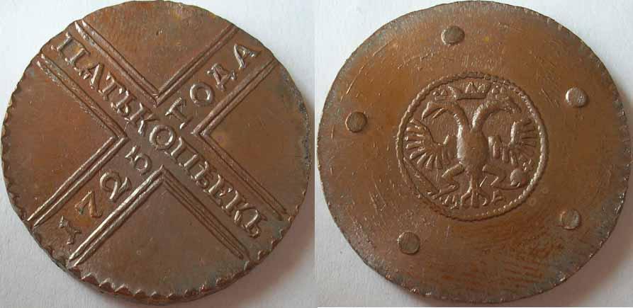 5 копеек 1725 крестоваЯ.