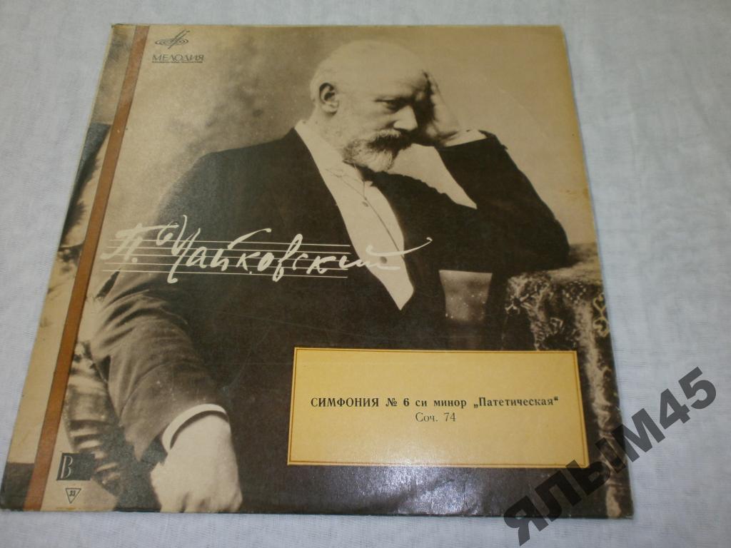 tchaikovsky symphony 6 essay