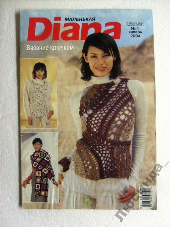 Журнал диана вязание для маленьких