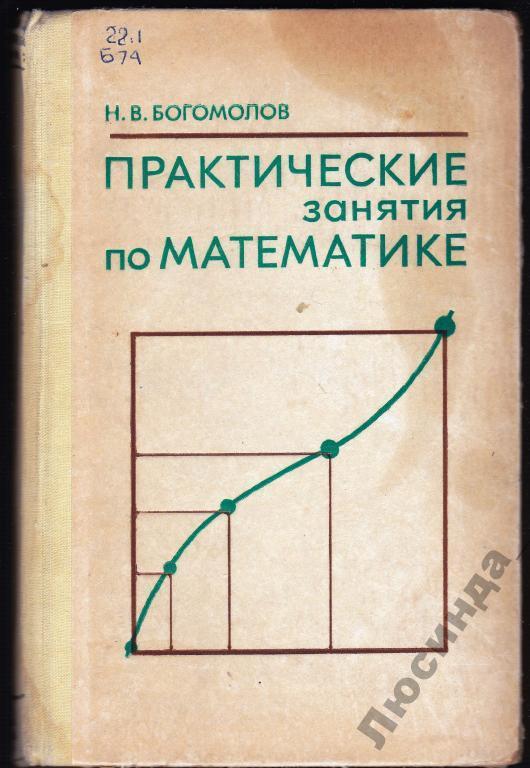 по богомолова онлайн математике гдз