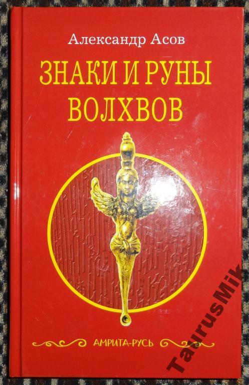 книга знаков фото