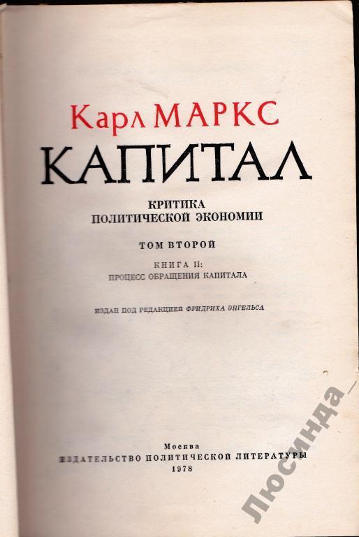 посменно книга капитал карла маркса читать точный прогноз погоды