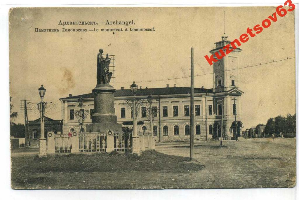Архангельск старые открытки 83