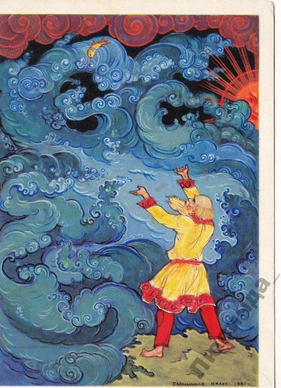 иллюстрация к сказке о рыбаке и рыбке и.бруни