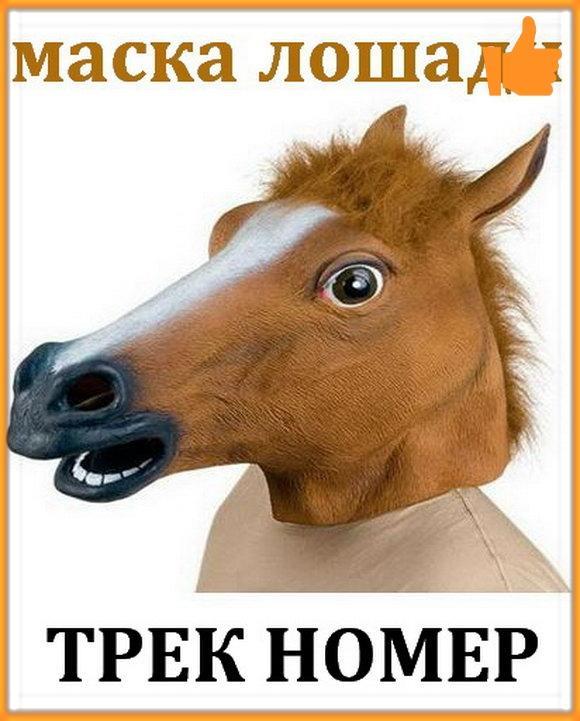 Маска лошади из латекса