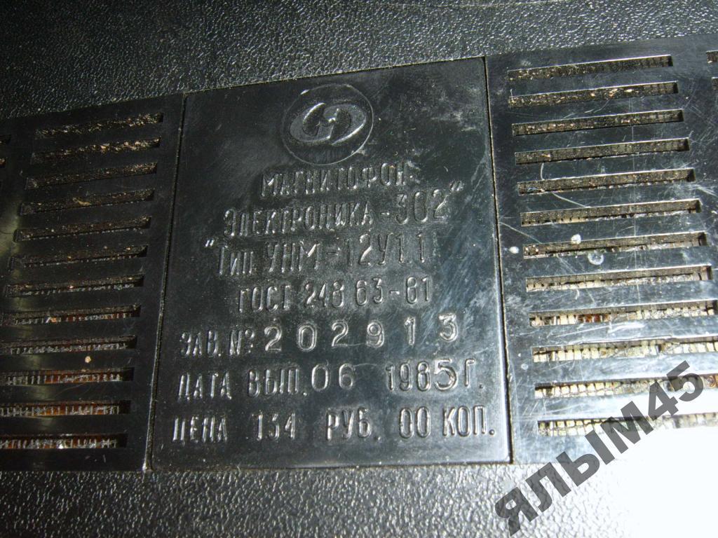 Магнитофон.Электроника-302. Пр-во СССР.1985г.