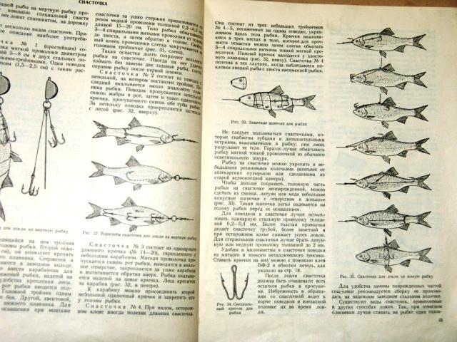 Настольная книга рыболова спортсмена скачать бесплатно