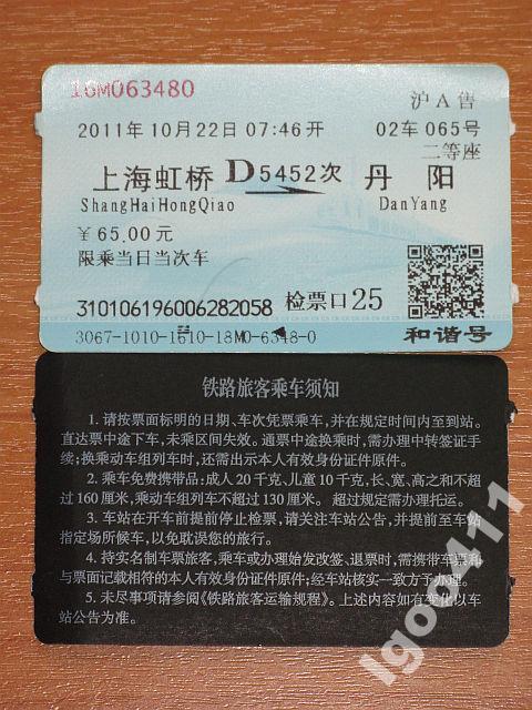 Купить билет на покезд в китае