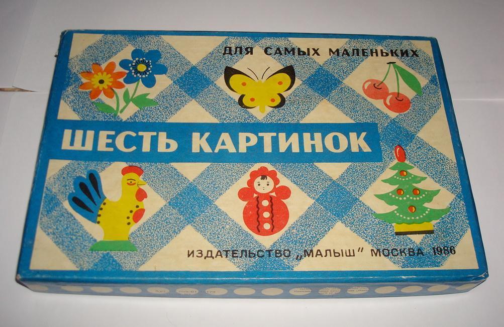 Настольная игра. СССР.