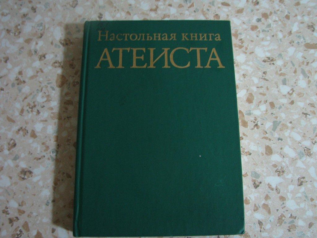 Настольная книга атеиста скачать pdf