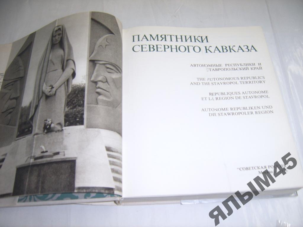 Памятники Северного Кавказа и Ставропольского края