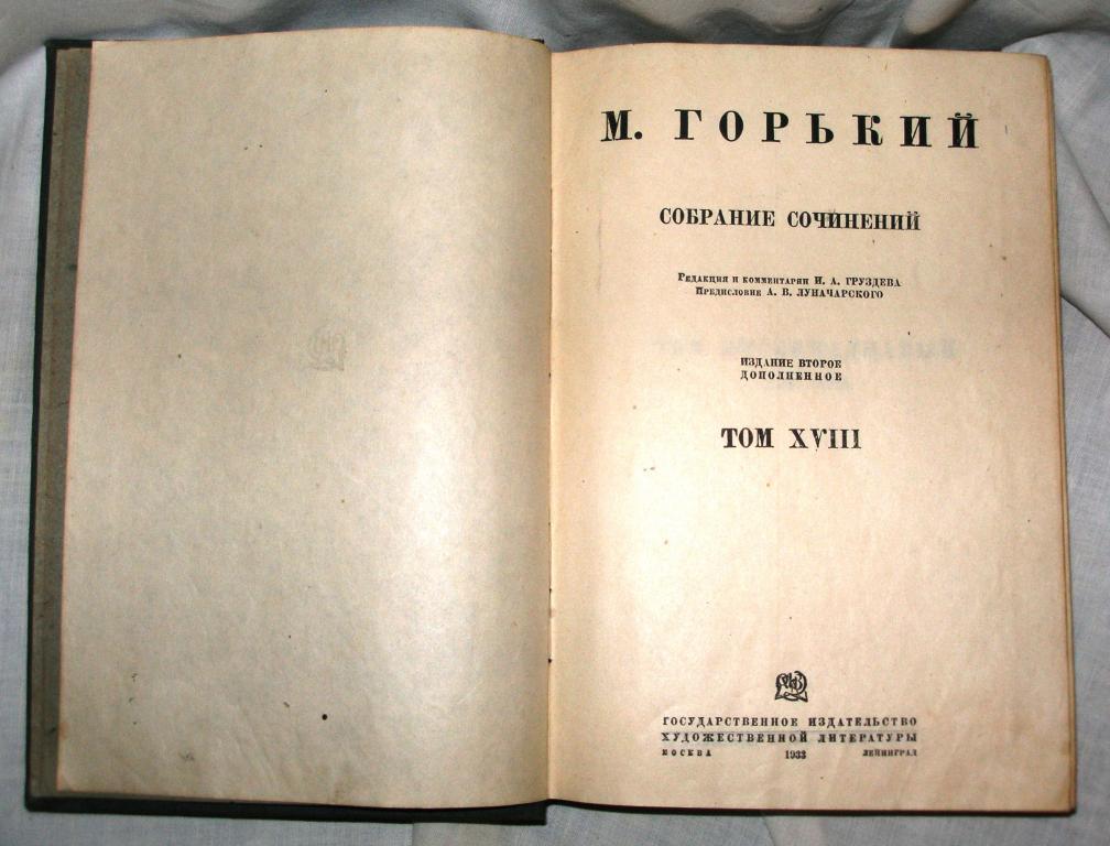 ГОРЬКИЙ Максим Сочинения 6 книг!!! 1928-1934 г