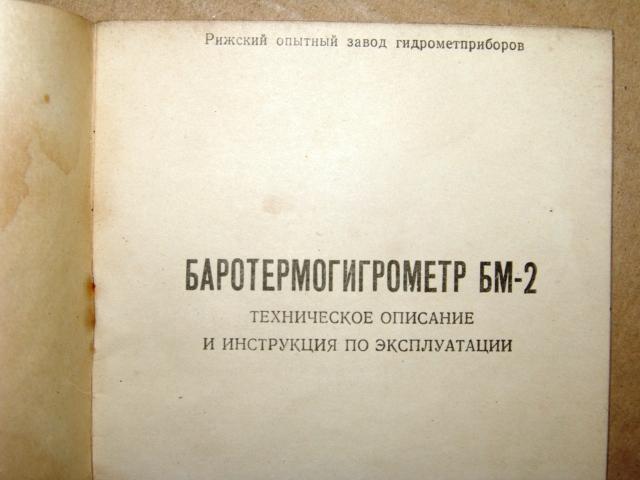 барометр бм-2 инструкция