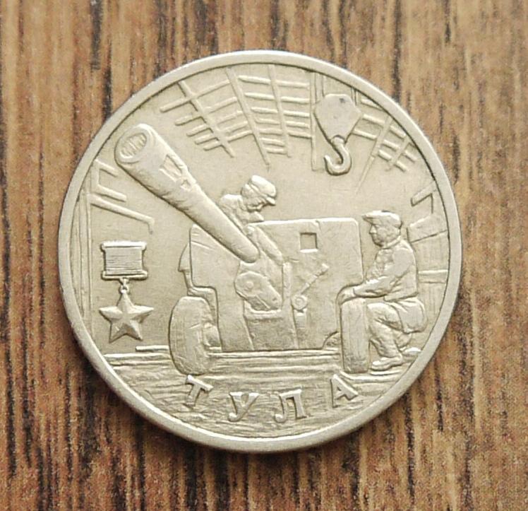 2 рубля города стоимость