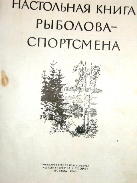 справочник рыболова спортсмена