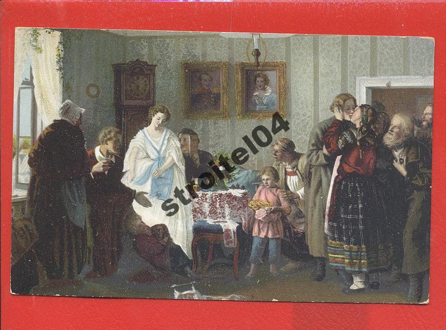 Картина поздравление молодых в доме помещика