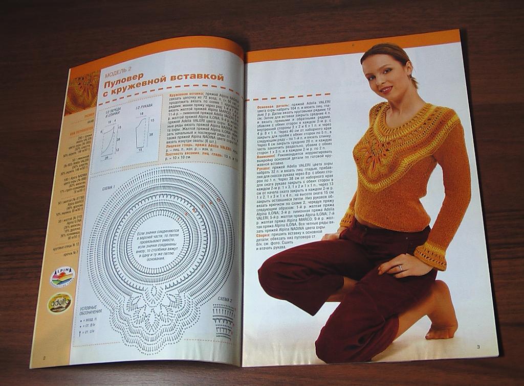 Старые журналы вязание диана 35