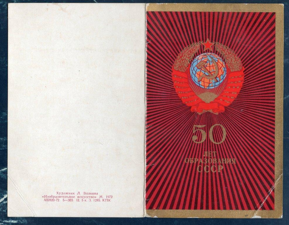 Открытку, открытки 1972 года