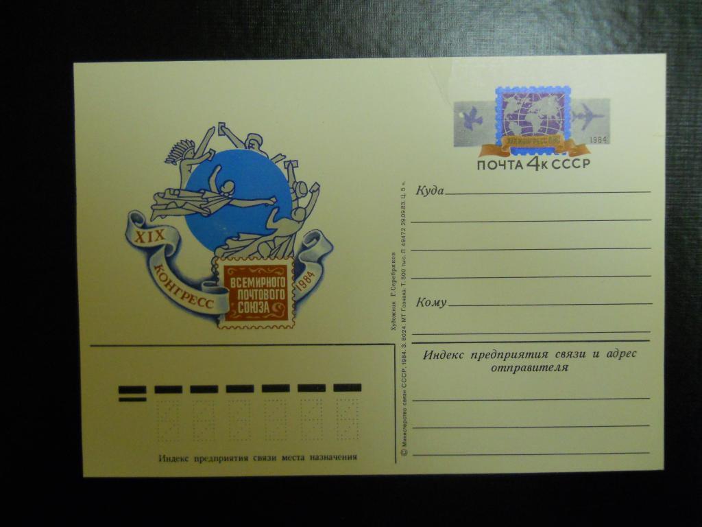 Брату юбилеем, всемирный почтовый союз открытки куплю