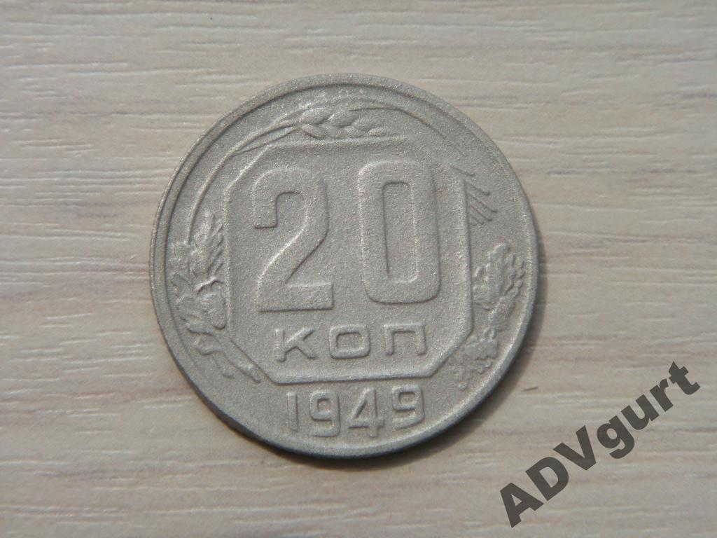 20 копеек 1949 г монеты СССР Федорин №84 перепутка
