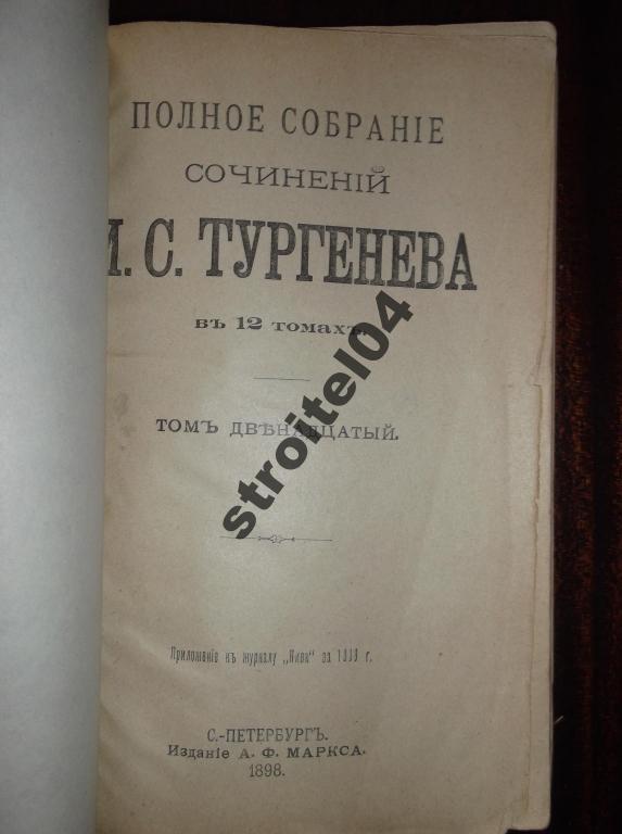 Тургенев И.С. Сочинения Под переплет том 12